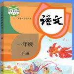 曼谷 Belle中文学习班 招生啦!5岁-8岁