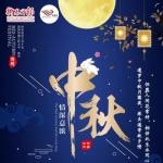 中秋节团圆安康