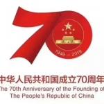 祝賀中華人民共和國成立70周年