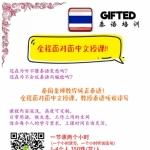 曼谷学泰语,泰国人教泰语,全程面对面中文授课