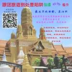 泰国私人订制旅游专线