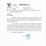 移民局免除滞留泰国的中国人的罚金