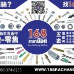 泰国批发-零售 五金螺丝销售 工厂直销 有需要可联系 微信 :862893119