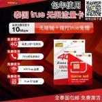 泰国无限流量卡 包年使用 全泰国包邮