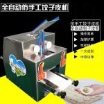 低价出商用饺子皮机