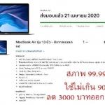 出2020MacBookAir 九成九九新