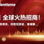 中国高端橱柜领导品牌,让消费者体验回家的美好!