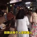 两韩女泰国「做坏事」谎称自己是中国人