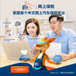 Roojai 泰国网上车险中文站上线,一机在手,全城最低价轻松到手