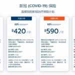 泰国Roojai 网上保险推出新冠 (COVID-19) 保险
