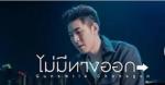 GUNSMILE CHANAGUN 新單曲