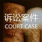 了解泰国的民事诉讼