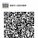 2021年最新泰国华人商贸总群,欢迎各位朋友加入