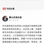 探索中华文化的核心内涵