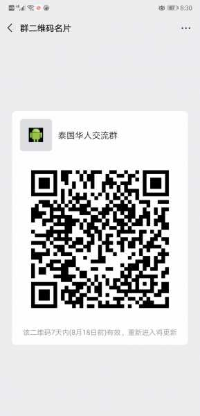 Screenshot_20190811_083032_com.tencent.mm.jpg